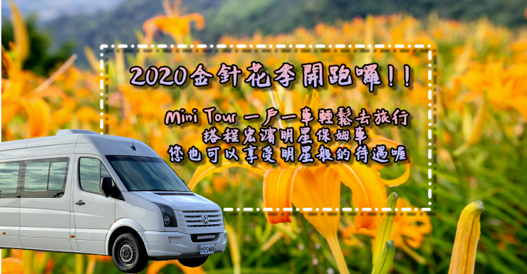 2020花東金針花季開跑囉!!